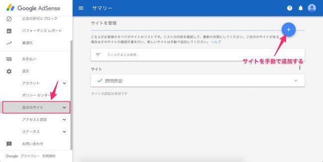 アドセンスのサイト認証登録