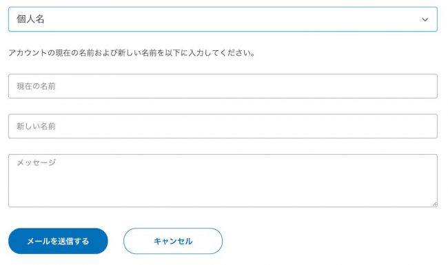 PayPal名前変更