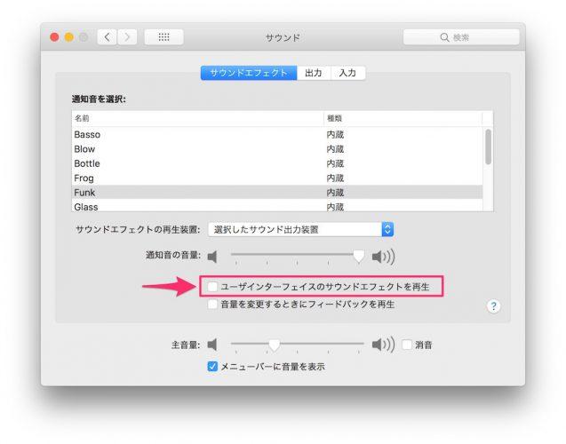 Macのスクリーンショット