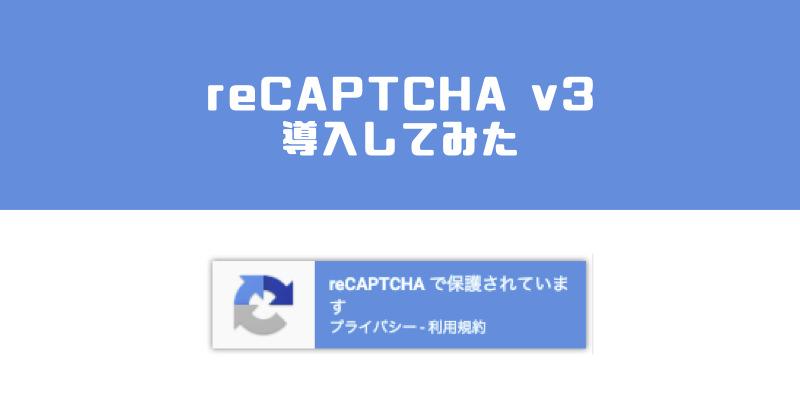 recaptcha-v3