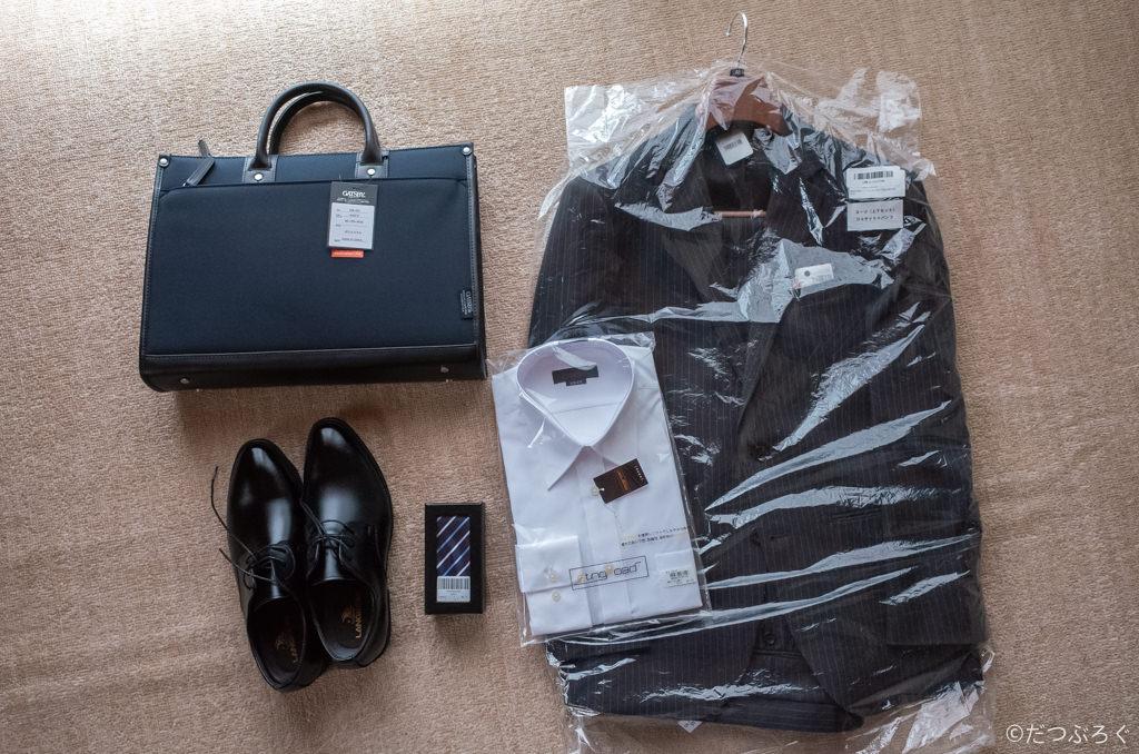 Amazonのスーツ