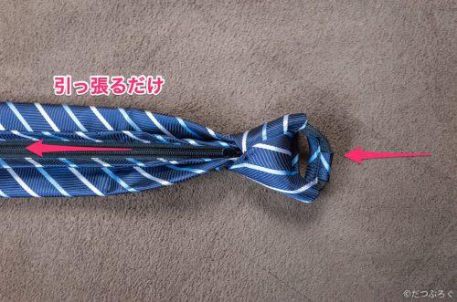 簡単ネクタイ