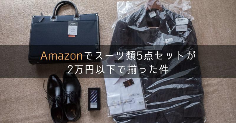 Amazonスーツ類5点セット