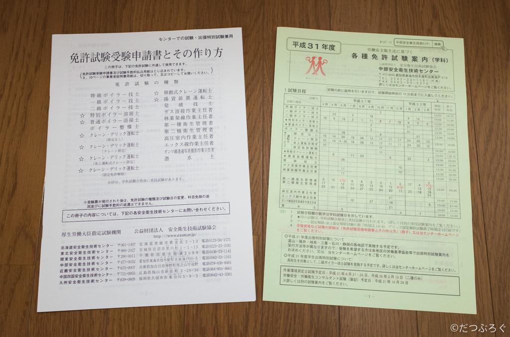 ボイラー技士の受験申請書