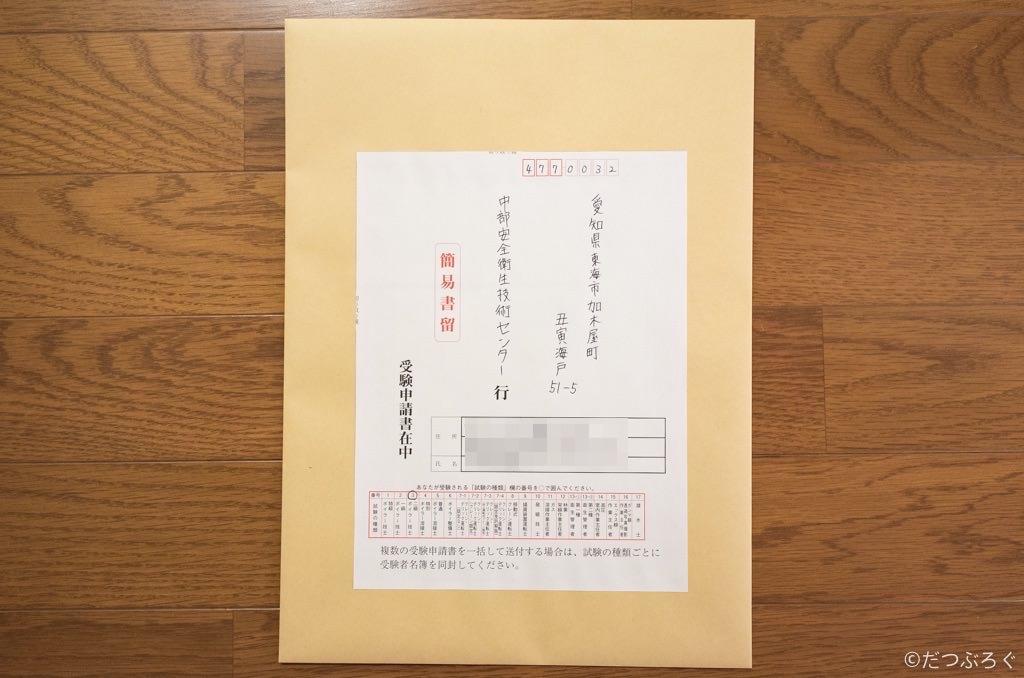 二級ボイラー技士受験申請書