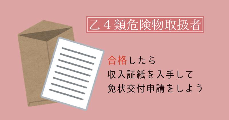 乙4類危険物取扱者免状交付申請