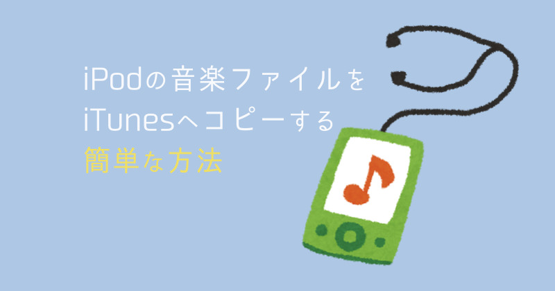 iPodの音楽ファイルをiTunesへコピーする簡単な方法