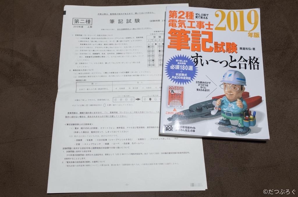 電気工事士筆記試験