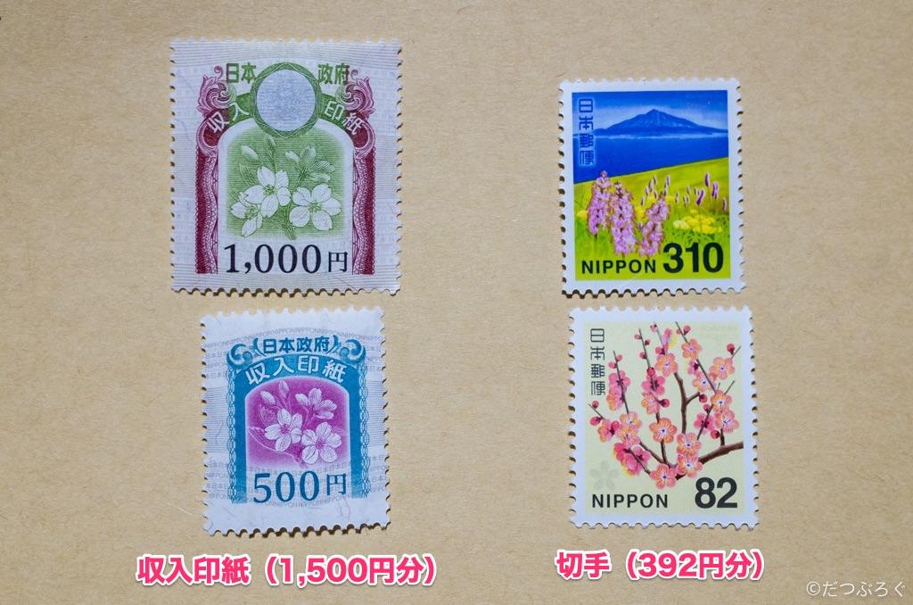収入印紙&切手