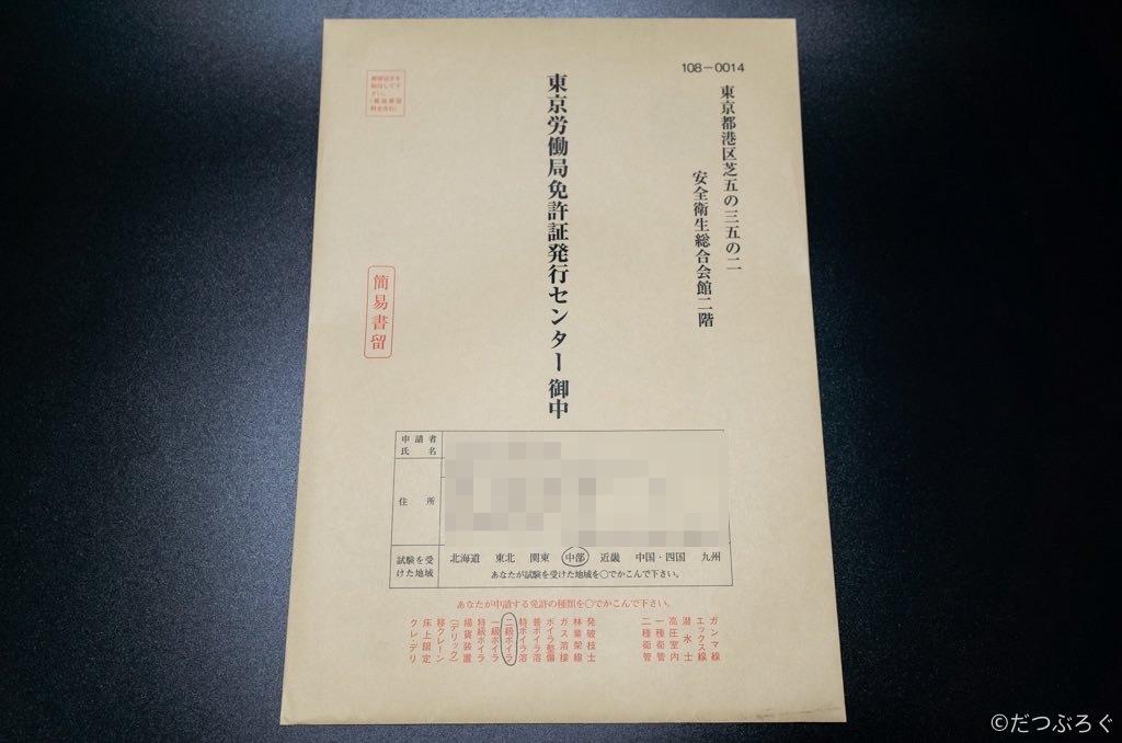 ボイラー技士免許申請書