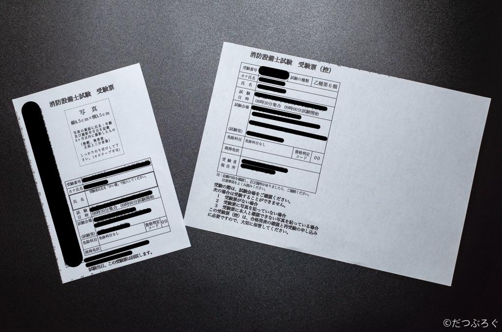 消防設備士ダウンロード受験票