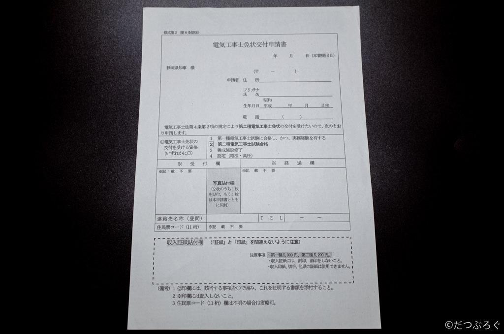 電工二種の免状申請書