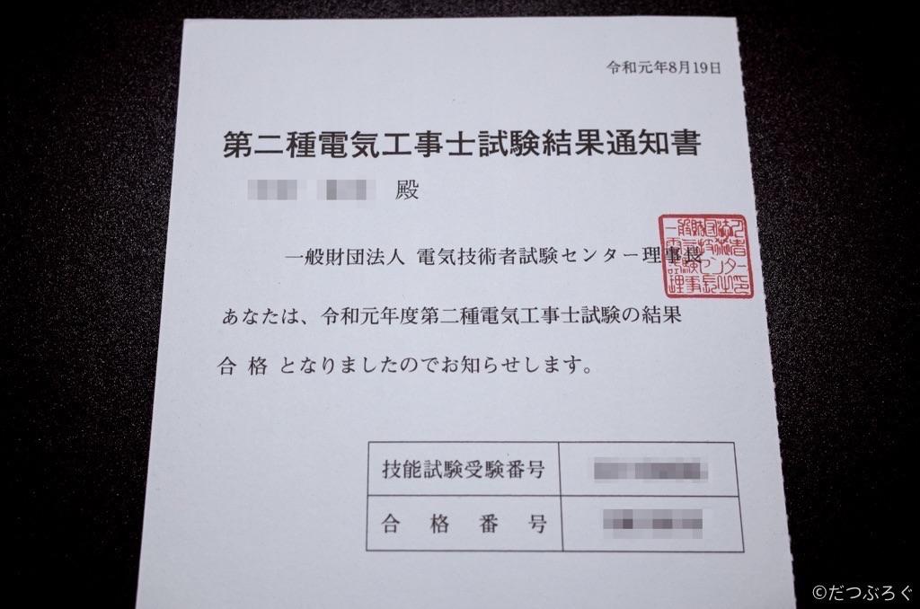 電工二種の試験結果通知書
