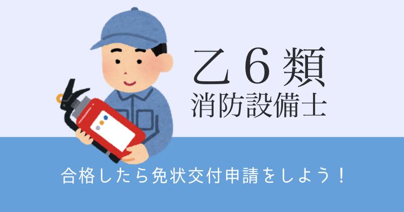 乙6類消防設備士の免状交付申請