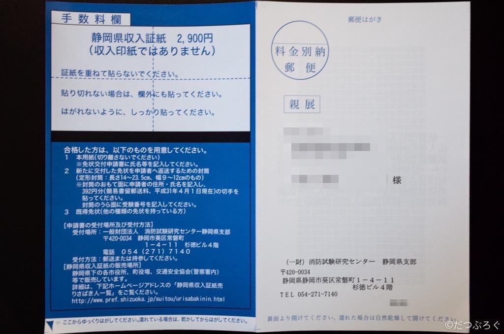 消防設備士乙6免状交付申請