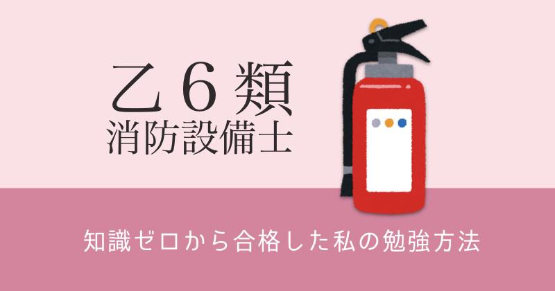 乙6類消防設備士