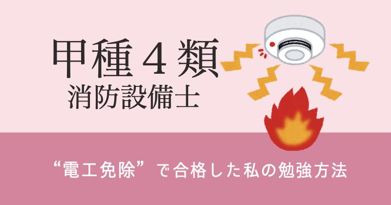 甲種4類消防設備士の勉強方法