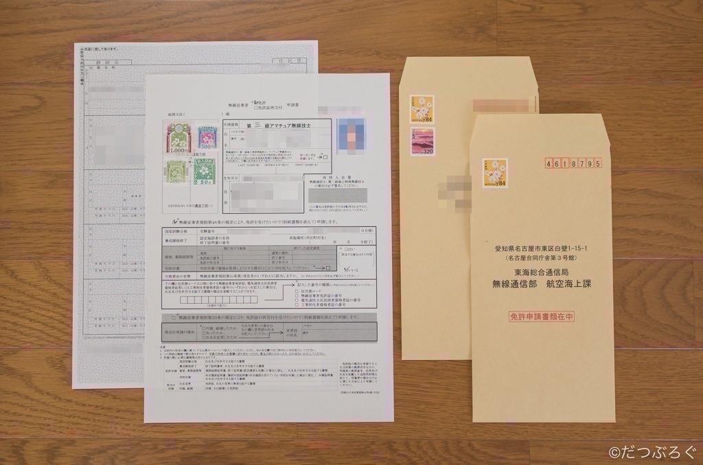 3アマ免許申請